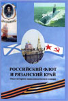 Российский флот и Рязанский край