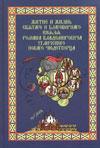 Житие и жизнь святого и благоверного князя Романа Владимировича Угличского нового чудотворца