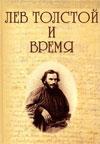Лев Толстой и время