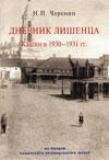 Дневник лишенца. Кашин в 1930–1931 гг.