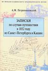 Записки по случаю путешествия в 1852 году из Санкт-Петербурга в Кашин