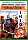 Князь Дмитрий Трубецкой – спаситель Отечества. 1611/12 гг.