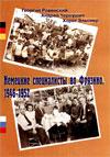 Немецкие специалисты во Фрязино. 1946–1952