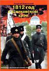 1812 год в Щелковском крае