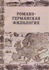Романо-германская филология в контексте гуманитарных наук