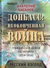Донбасс: неоконченная война. Гражданская война на Украине (2014–2016): русский взгляд