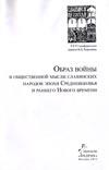 Образ войны в общественной мысли славянских народов эпохи Средневековья и раннего Нового времени