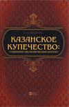 Казанское купечество: социально-экономический портрет (Конец. XVIII – начало XX в.)
