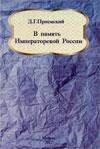 В память Императорской России