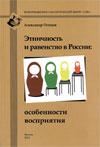 Этничность и равенство в России: особенности восприятия