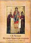 История Брянской епархии с древнейших времён до 1820 года