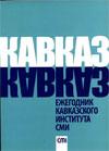 Кавказ–2006