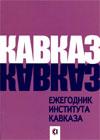 Кавказ–2007