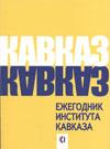 Кавказ–2008