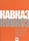 Кавказ–2009