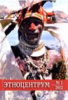 Этноцентрум