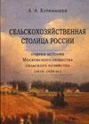 Сельскохозяйственная столица России