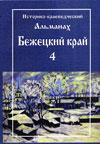 Бежецкий край