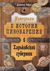 Материалы к истории пивоварения в Харьковской губернии