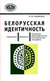 Белорусская идентичность