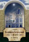 Владимирско-Богородичный храм в с. Кочеток