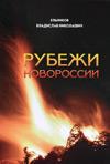 Рубежи Новороссии