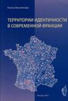 Территории идентичности в современной Франции