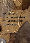 Материалы и исследования по археологии Поволжья