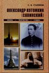 Александр Котомкин (Савинский)