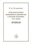 Землевладение московского дворянства в первой половине XVII века