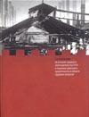 Из истории трудового законодательства СССР и политика советского правительства в области трудовых ресурсов