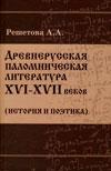 Древнерусская паломническая литература XVI–XVII веков (история и поэтика)