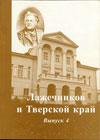 Лажечников и Тверской край