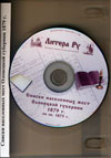 CD: Списки населенных мест Олонецкой губернии 1879 г. по сведениям 1873 г.