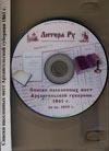 CD: Списки населенных мест Архангельской губернии 1861 г.