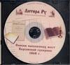 CD: Списки населенных мест Херсонской губернии 1868 г.