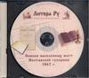CD: Списки населенных мест Полтавской губернии 1862 г.