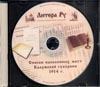 CD: Списки населенных мест Калужской губернии 1914 г.