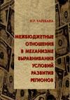 Межбюджетные отношения в механизме выравнивания условий развития регионов