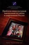Проблема инокультурной ювенальной юстиции в современной России