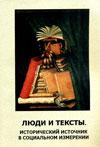 Люди и тексты: Исторический источник в социальном измерении