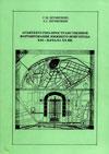 Архитектурно-пространственное формирование Нижнего Новгорода XIII – начала XX вв.
