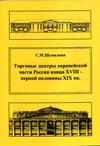 Торговые центры Европейской части России конца XVIII – первой половины XIX в.