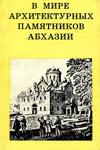 В мире архитектурных памятников Абхазии