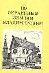По окраинным землям Владимирским