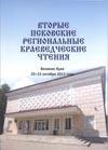 Вторые Псковские региональные краеведческие чтения. Великие Луки, 20–22 окт. 2011 г.
