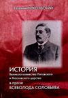 История Великого княжества Литовского и Московского царства в прозе Всеволода Соловьева