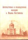 Литературное и краеведческое наследие о. Иоанна Постникова