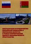 Приграничное сотрудничество Российской Федерации и Республики Беларусь в рамках формирования единого экономического пространства