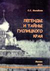 Легенды и тайны Гуслицкого края